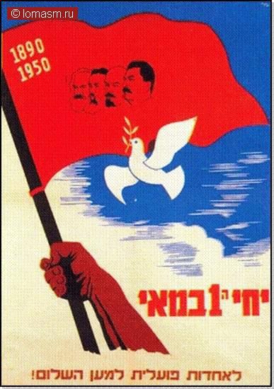 1 мая 1950 г. Пролетариат за мир!