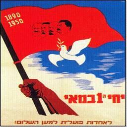 Израильские плакаты в поддержку Советского Союза и социалистических идей