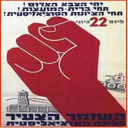 К 22-му июня. Да здравствует Красная Армия. Да здравствует революция!
