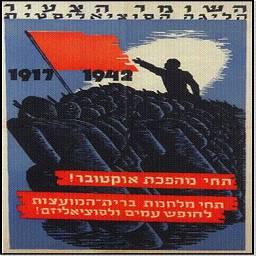 Да здравствует Октябрьская революция! 1917-1942. Да здравствует борьба СССР за свободу!