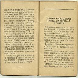 Как распознать вражеские самолеты 1942 год
