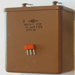 МБГН-1 14мкФ 200В 10