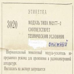 М42177-2