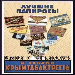 Печатная реклама в СССР