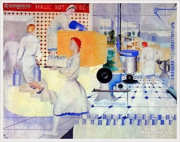 1930 Пименов Юрий Иванович (Россия, 1903-1977) «Молочный завод»