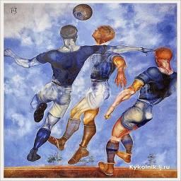 1926 Пименов Юрий Иванович (Россия, 1903-1977) «Футбол»