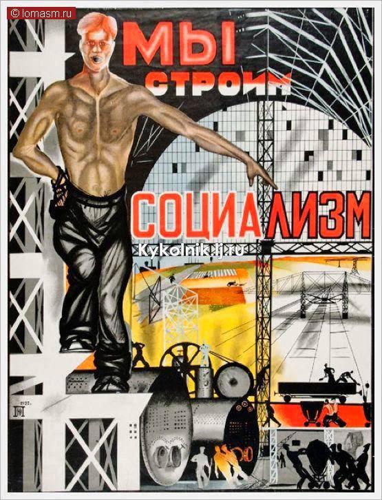 1928 Пименов Юрий Иванович (Россия, 19037) плакат «Мы строим социализм»
