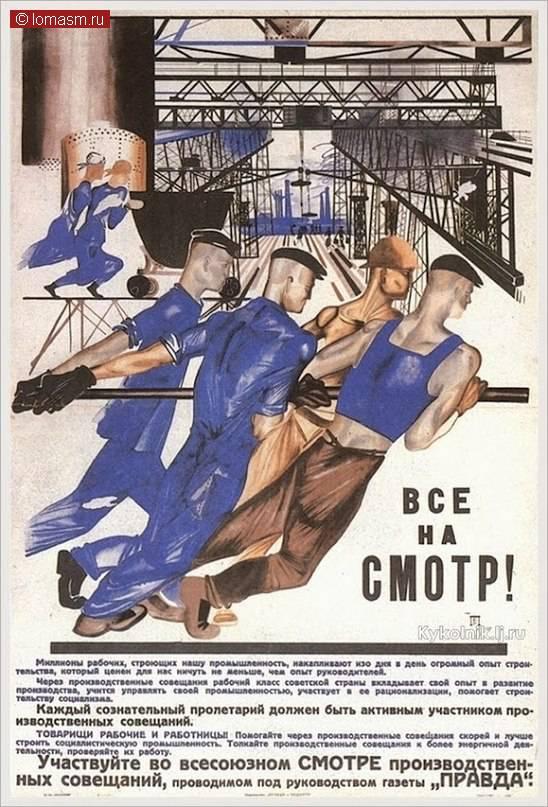 1929 Пименов Юрий Иванович (Россия, 1903-1977) «Все на смотр!»