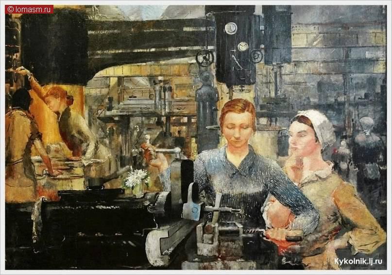 1934 Пименов Юрий Иванович (Россия, 1903-1977) «Работницы Уралмаша на заводе» центральная часть триптиха