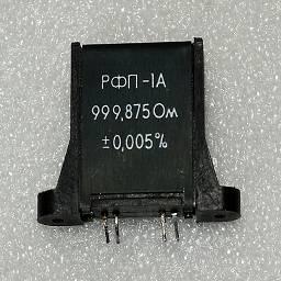 РФП-1
