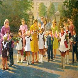 А. Кречетов Первое сентября