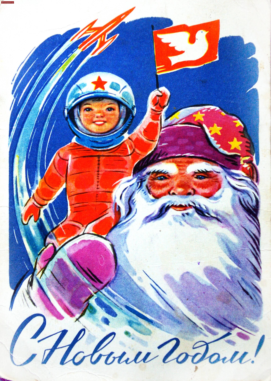 Михаил архангел, открытки про советское время