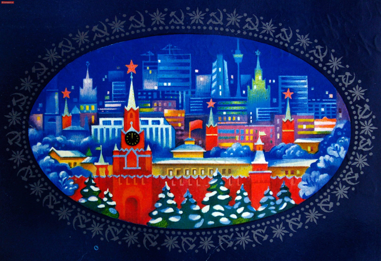 Днем автомобилиста, кремль открытки