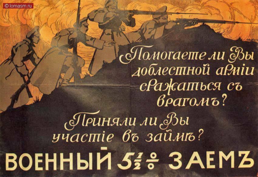 Социальная реклама в царской России