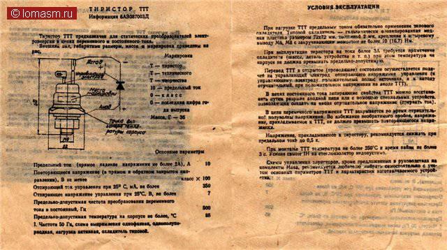 ТТТ-10-3