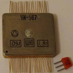УИ-567