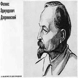 Феликс Эдмундович Дзержинский - портрет с обложки