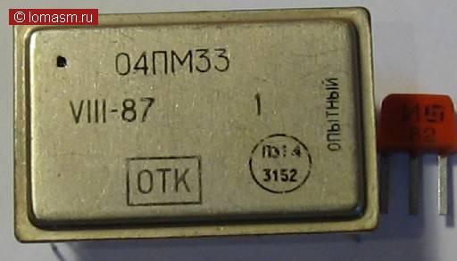 04ПМ33