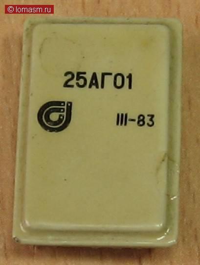 25АГ01
