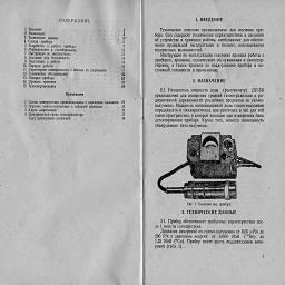 lomasm~ Дозиметр ДП-5В