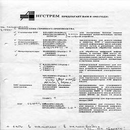 angstrem 1993-1994 1.jpg