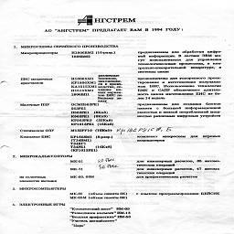 angstrem 1993-1994 3.jpg