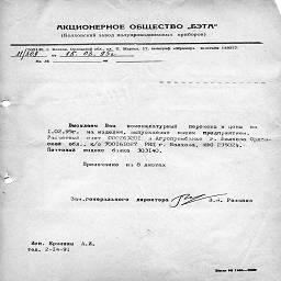 ao bzpp bolkhov 1995 1.jpg