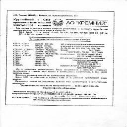 ao kremny bryansk 1994 2.jpg