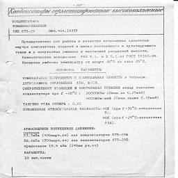 ao zaryad novgorod 1995 21.jpg