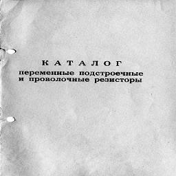 arzamassky zavod radiodetaley 1993 2.jpg