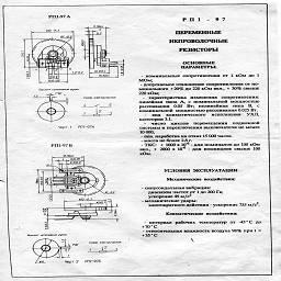 arzamassky zavod radiodetaley 1993 19.jpg