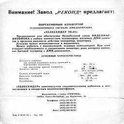 zavod rekond sankt-peterburg 1994 65.jpg