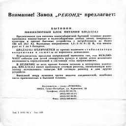 zavod rekond sankt-peterburg 1994 66.jpg