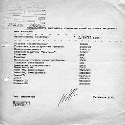 zavod sputnik zaporozhye 1993 1.jpg