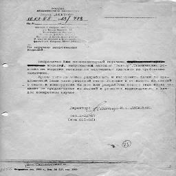 zavod vektor ostrov pskovsk obl 1995 1.jpg