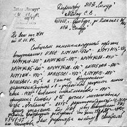 zavod vismut ruzaevka 1994 1.jpg