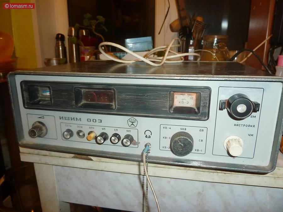 Внешний вид радиоприемника