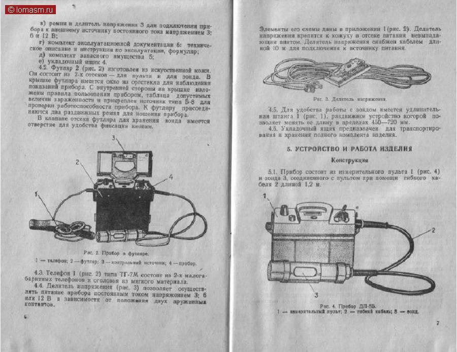 Инструкция по эксплуатации дп 5б