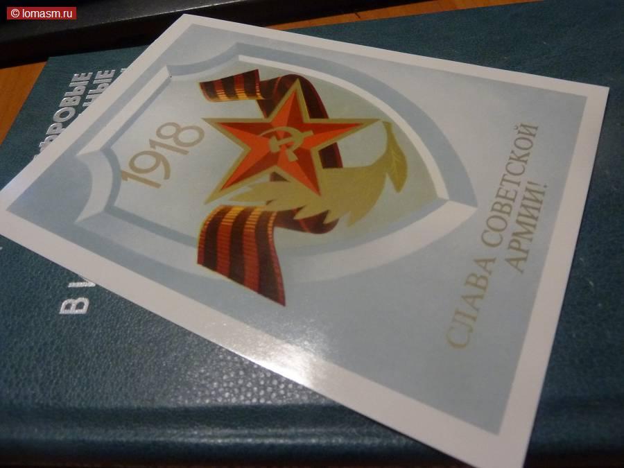 В книге нашлась Поздравительная открытка