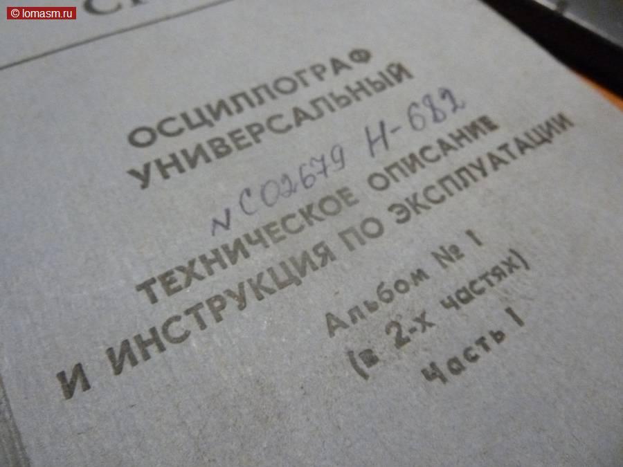 С1-64а Осциллограф универсаьлный Альбом 1