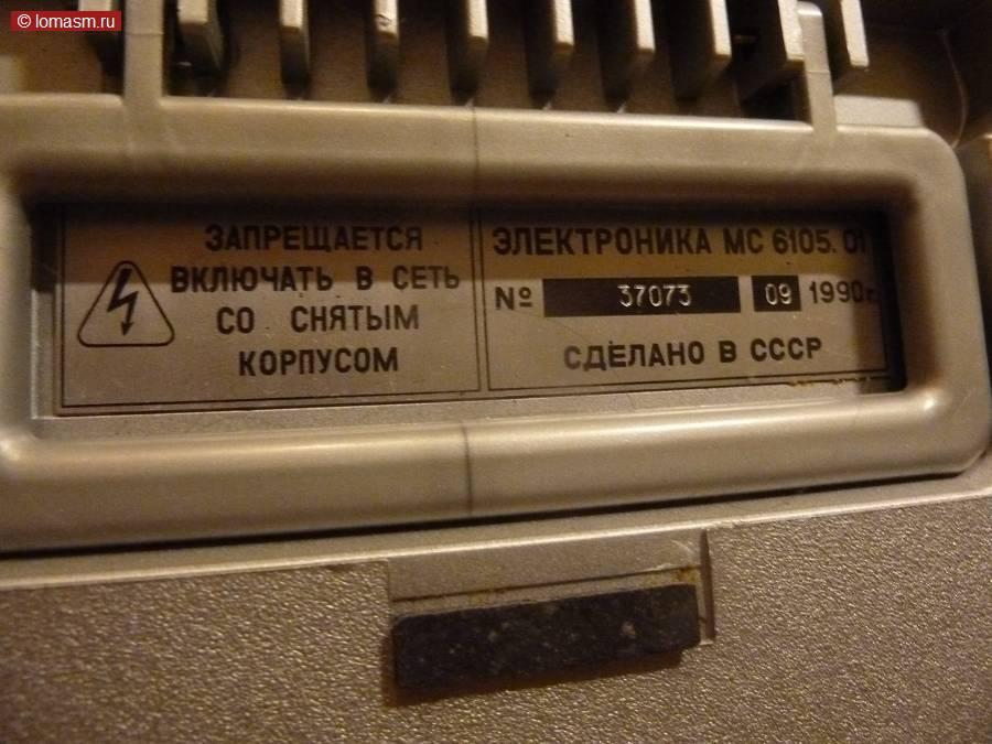 lomasm~ Видеомонитор Электроника МС 6105-01