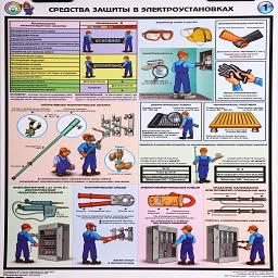 плакат средства защиты в электроустановках