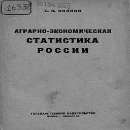 Аграрно-экономическая статистика России за 1865-1922 Е. 3. ВОЛКОВ 2-ое  ИЗДАНИЕ совершенно переработанное и дополненное ГОСУДАРСТВЕННОЕ ИЗДАТЕЛЬСТВО МОСКВА  ПЕТРОГРАД