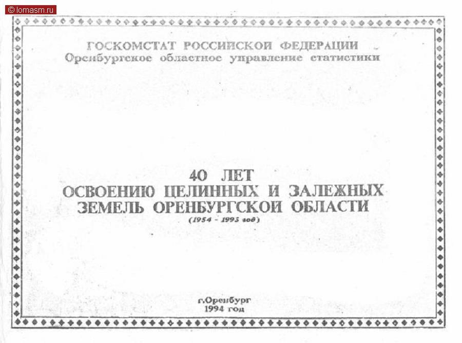 Госкомстат  российской  федерации Оренбургское  областное управление статистики 40   лет Освоению целинных и залежных земель оренбургской области (1954 - 1993 год)