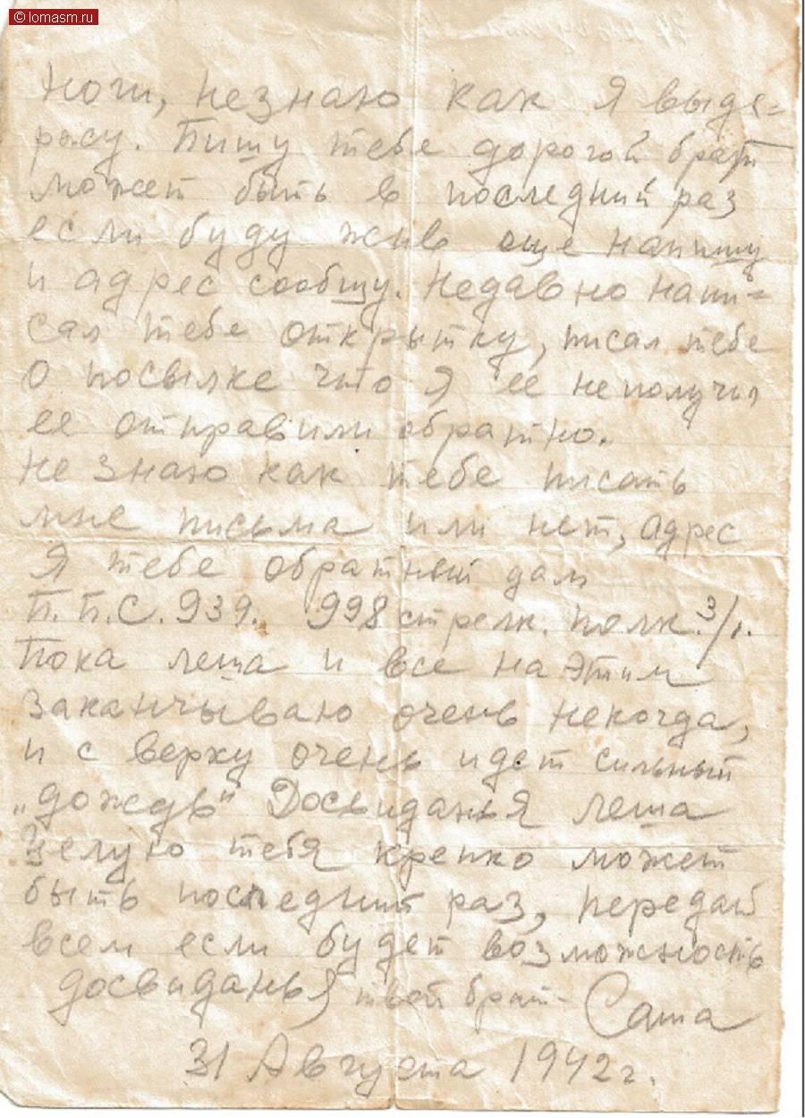 В своей работе я использовала рассказы моих бабушки и дедушки, а также письма и фотографии, которые у них сохранились.