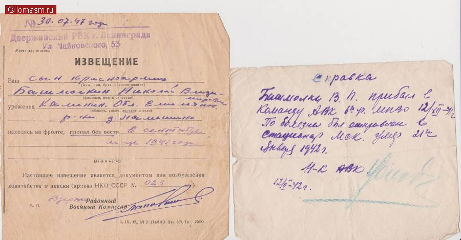 Документы, свидетельствующие о смерти  Башмолкина Николая  и Башмолкина Владимира Петровича