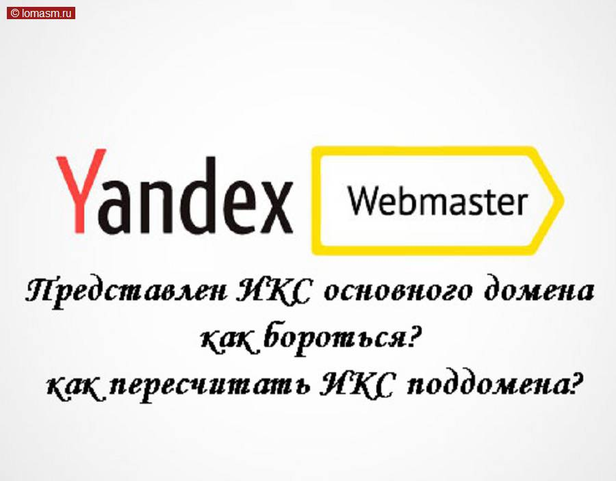 Для тех кто столкнулся с этой проблемой в панели яндекс вебмастера на странице поддомена будет написано представлен ИКС основного сайта, как исправить Индекс качества сайта для поддоменов.