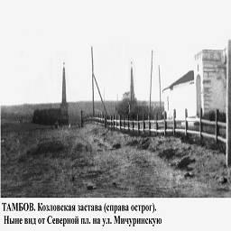 козловская застава и острог
