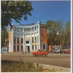 Старый Комсомольск